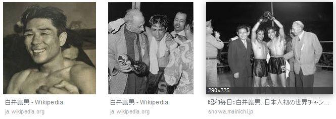 白井義男さんは日本人として初めての世界王者(フライ級)となり瞬間最高視聴率95%超えのボクシング世界チャンピオン