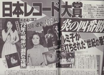 『アサヒ芸能』(2013年12月5日特大号)は、「ニッポンの歌姫伝説 本誌厳選BEST50」