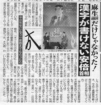 安倍晋三首相が「成」という漢字を書けないだけでなく1文字で回答すべきところを2文字で回答恥の上塗りをしてしまった