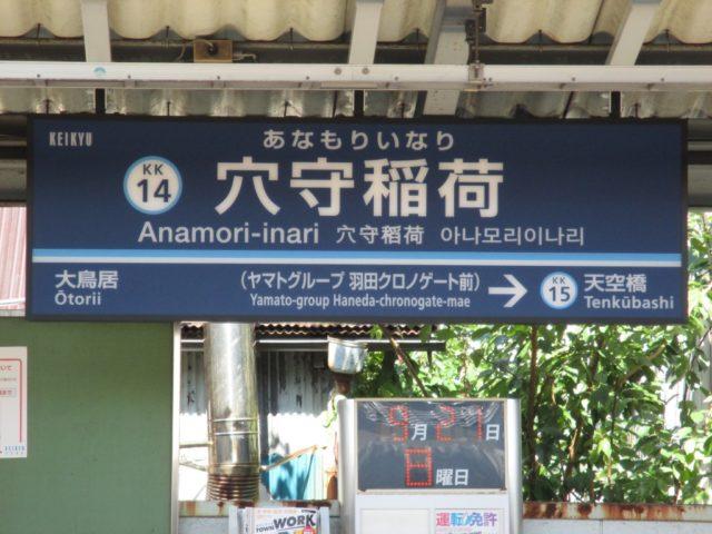 京急羽田空港線穴守稲荷駅