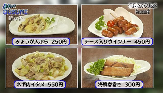 井之頭五郎さんが三ちゃん食堂で食べたメニュー