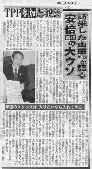 「日刊ゲンダイ」(5月13日付)