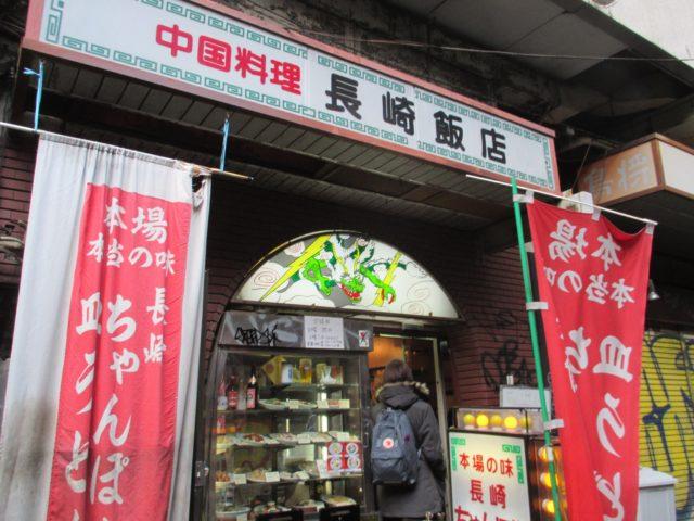 長崎飯店渋谷店