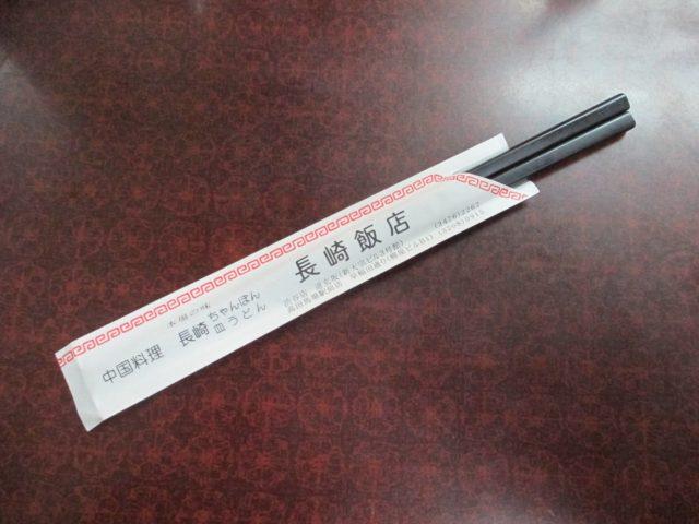 長崎飯店の箸