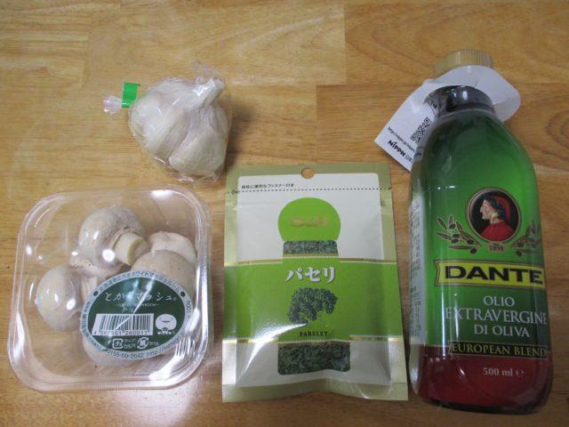 マッシュルーム(ホワイト)、にんにく(Lサイズ)、オリーブオイル(エクストラバージン)、パセリ