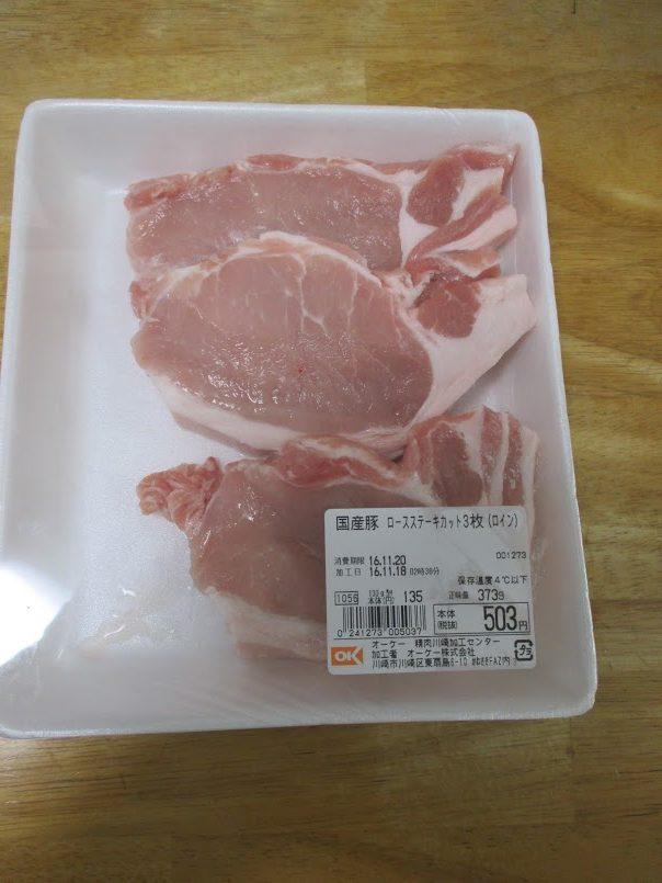 国産豚ローステーキカット3枚