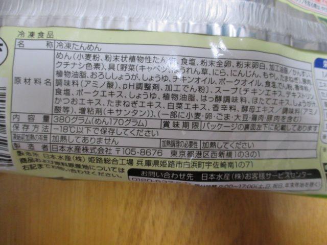 野菜を食べるタンメン