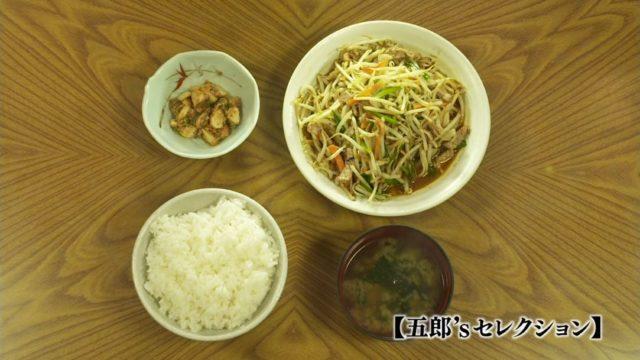 もやしと肉のピリ辛イタメ(300円)、味噌にんにく唐辛子入り、ジャンボ餃子のハーフ、ご飯と味噌汁を注文