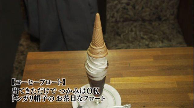 五郎さんのコーヒーフロート