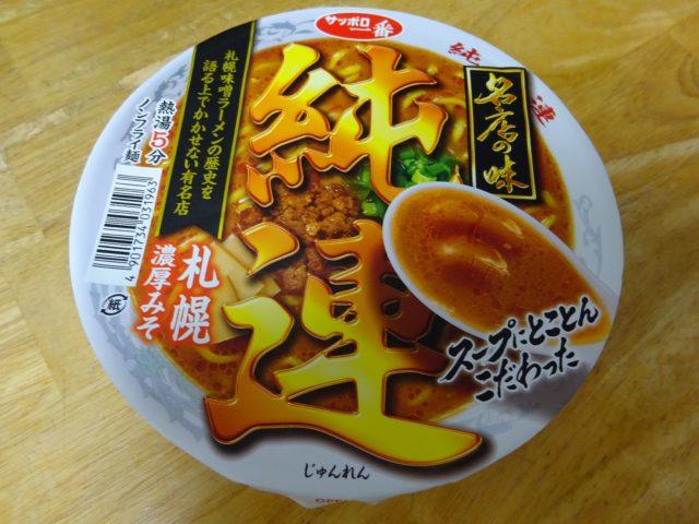 サッポロ一番名店の味純連札幌濃厚みそ