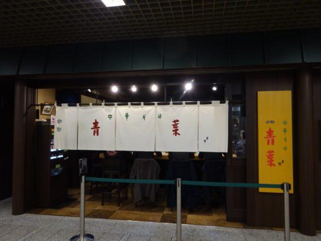 中華そば青葉川崎アゼリア店
