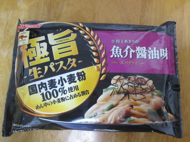 極旨生パスタ小柱とあさりの魚介醤油味
