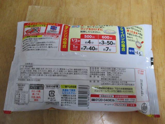 あおり炒めの焼豚炒飯