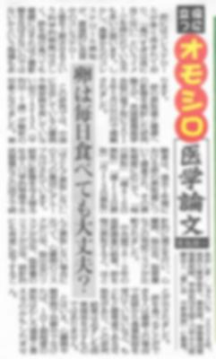 『日刊ゲンダイ』(2018年6月18日付)