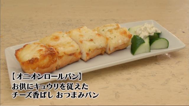 オニオンロールパン