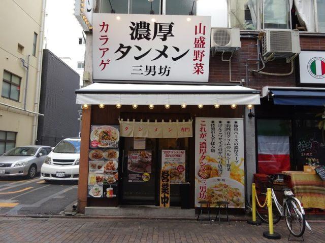 濃厚タンメン三男坊蒲田本店