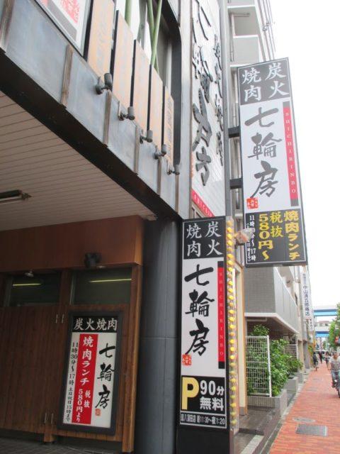 炭火焼肉七輪房蒲田店
