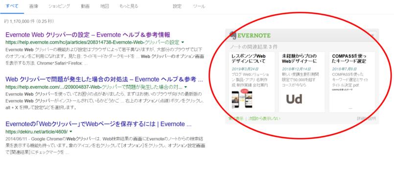 Google検索画面でEvernoteの検索もできる