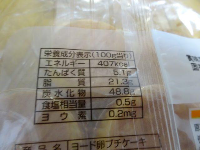 ヨード卵・光プチケーキ(マルキン)の栄養成分