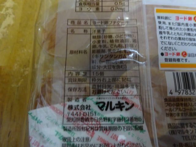 ヨード卵・光プチケーキ(マルキン)の原材料