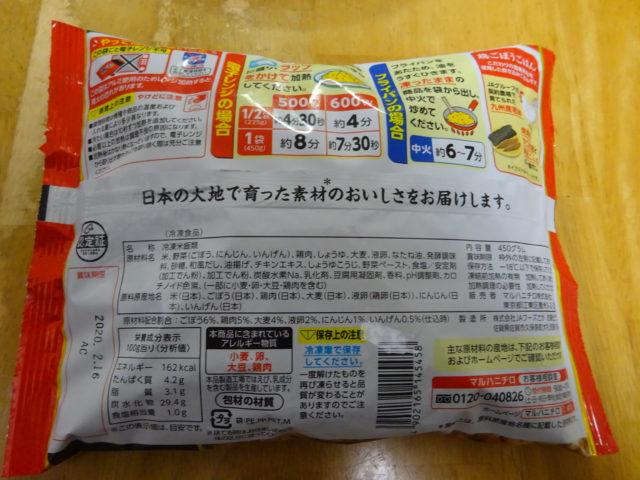 鶏ごぼうごはん(マルハニチロ)