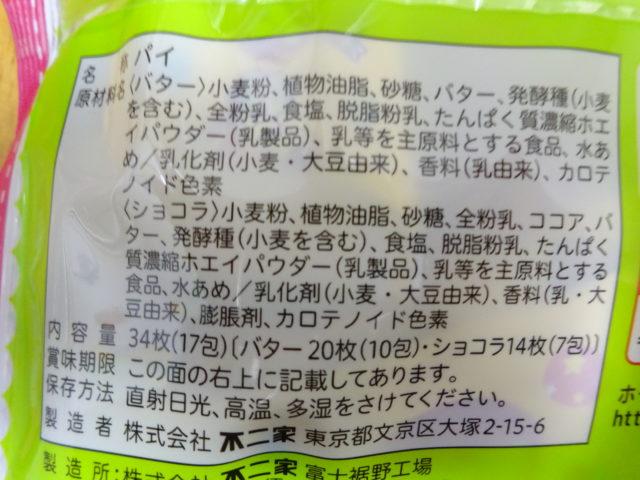 不二家34枚イースターホームパイ(バター&ショコラ)の原材料