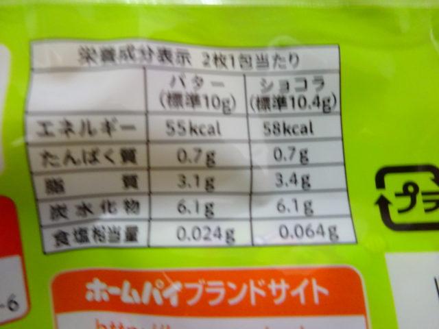 不二家34枚イースターホームパイ(バター&ショコラ)の栄養成分