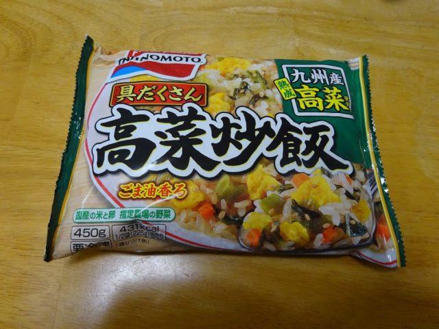 具だくさん高菜炒飯(味の素冷凍食品)