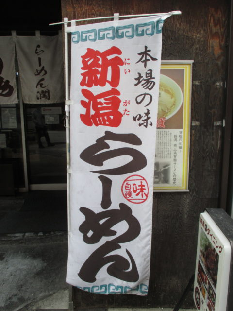 新潟ラーメン(燕三条ラーメン)