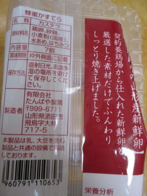 たんばや製菓は、山形県酒田市