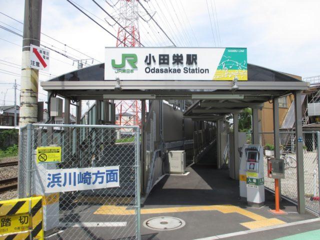 南武線支線小田栄駅