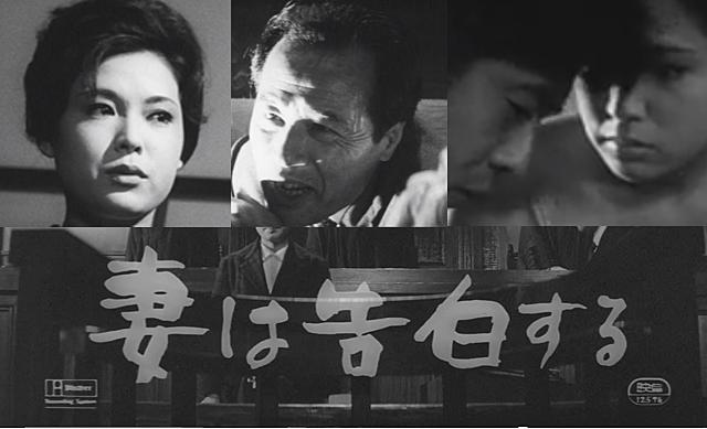 妻は告白する(1961年、大映)は円山雅也の小説を井手雅人が法廷映画に脚色した増村保造と若尾文子のコンビによる最高傑作