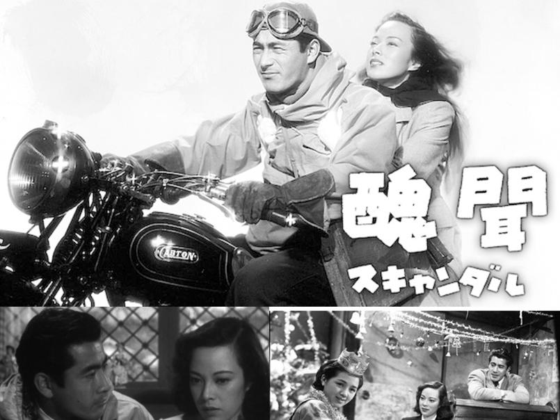 醜聞スキャンダル(1950年、松竹)は声楽家との嘘の熱愛記事を書かれた画家が裁判に訴え勝訴する過剰ジャーナリズム問題を描いた作品