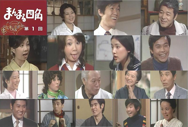 『まんまる四角』はここ数日訃報でもちきりの京マチ子さんがホームコメディー連続ドラマ初主演として話題になった作品