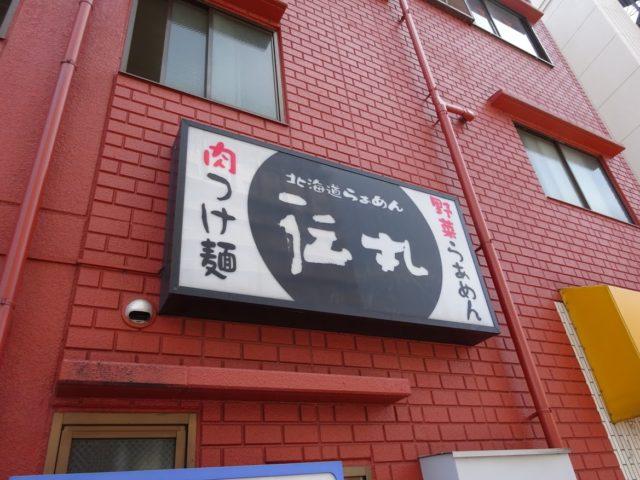 北海道らぁめん伝丸環八羽田店