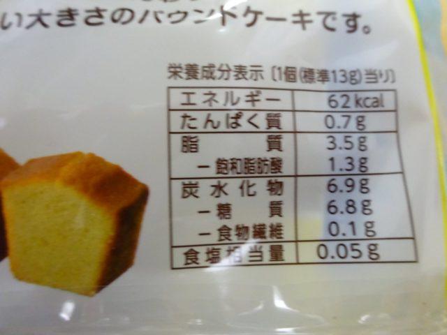 ブルボンひとくちパウンドケーキバナナの栄養成分