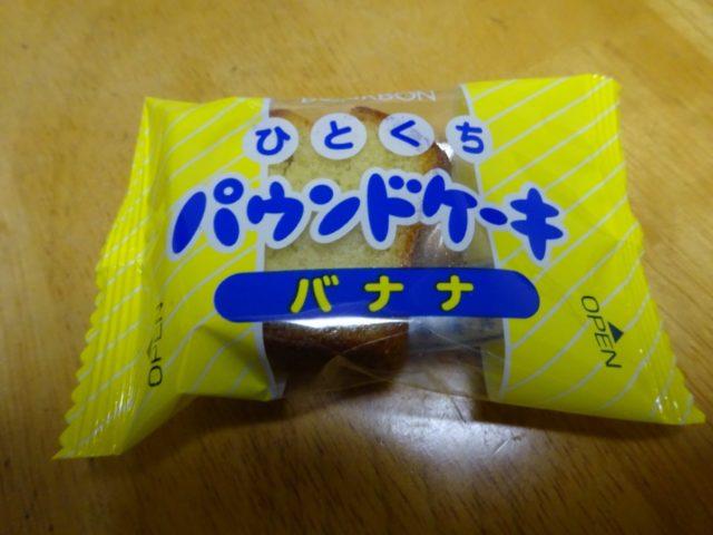 ブルボンひとくちパウンドケーキバナナの個包装
