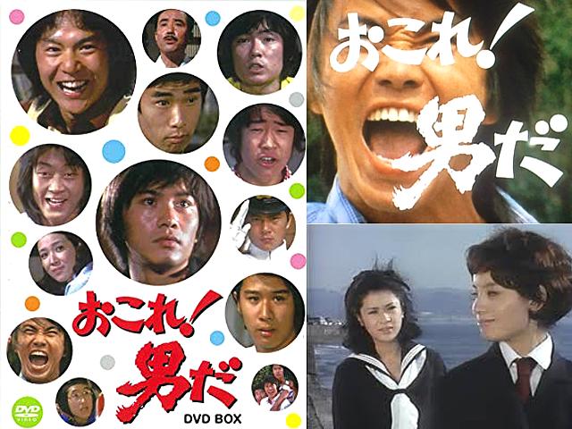『おこれ!男だ』(1973年2月25日~9月30日、松竹/NTV)は『おれは男だ!』の後継的作品として制作された青春学園ドラマ