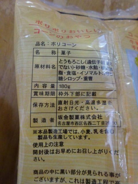 ポリコーン(坂金製菓)の原材料