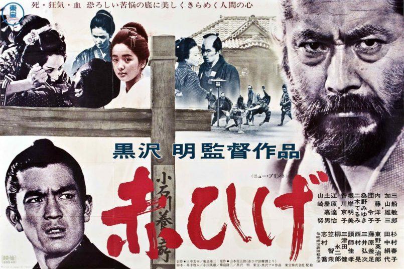 赤ひげ(1965年、東宝)は黒澤明監督映画では最後のモノクロ作品であり、三船敏郎にとっては黒澤映画最後の出演作です