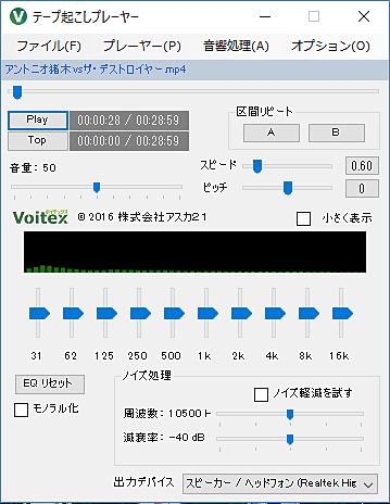 テープ起こしソフトVoitexの画面