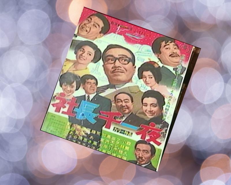 『社長千一夜』(1967年、東宝)は大阪の日本万国博覧会を絡めた大阪から別府、熊本、天草五橋を移動する大掛かりな観光映画