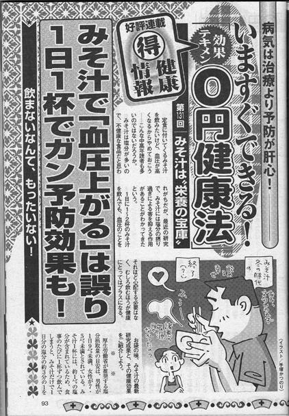 『週刊大衆』(2013年9月2日号)