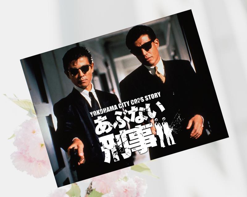 『あぶない刑事』は舘ひろしと柴田恭兵が主演した刑事ドラマだが『ねとらぼ』が登場人物の人気アンケートを実施しして話題に
