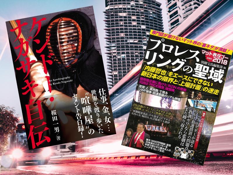 桜田一男さんの急逝から1年。数少ない昭和プロレスの生き字引でしたが、マニアの思い込みに対する新事実を語っていました