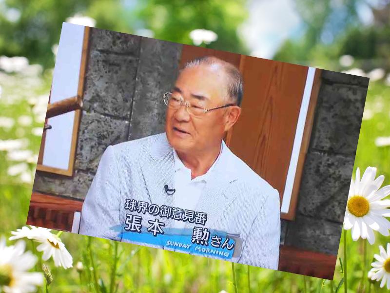 張本勲氏が『サンデーモーニング』で楽天・田中将大投手についてウエルカム一色でない意見を述べるとネット民が感情的に反発