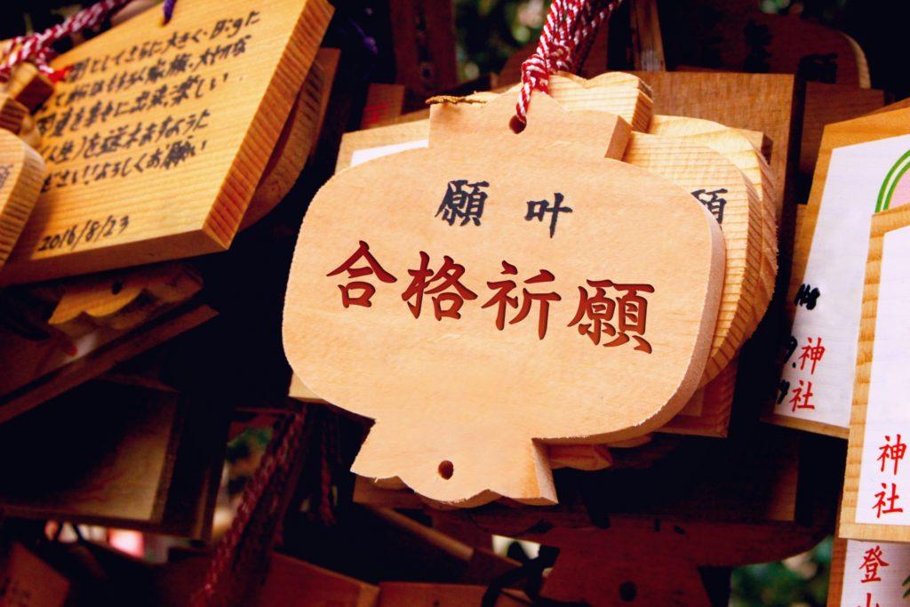 成功する人は神社に行くという説があるが、本当に神を信じたら成功できるのか、神はどこに宿っているのかを合理的に考える
