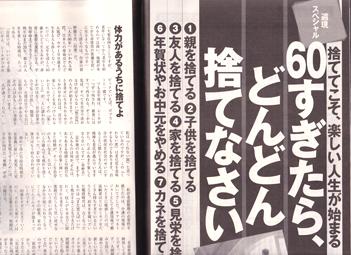 『週刊現代』(2014年3月1日号)