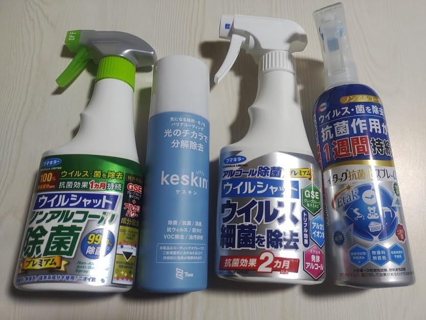 コロナ禍で感染しない、させないために気をつけたいマスク、手洗い、うがい、除菌。私が使う非エタノール系の注目除菌剤