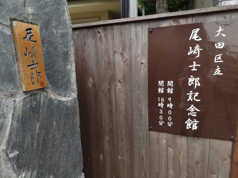 大田区立尾崎士郎記念館